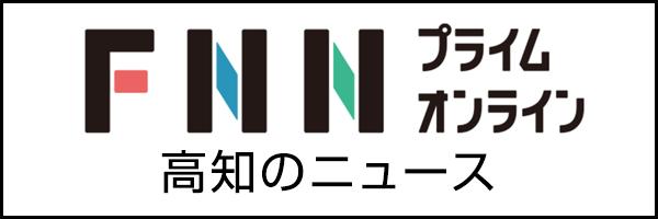 FNNプライムオンライン(高知)
