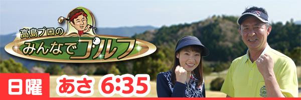 高島康彰プロのみんなでゴルフ300(5月〜)
