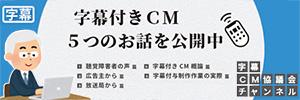 字幕付きCM普及推進協議会