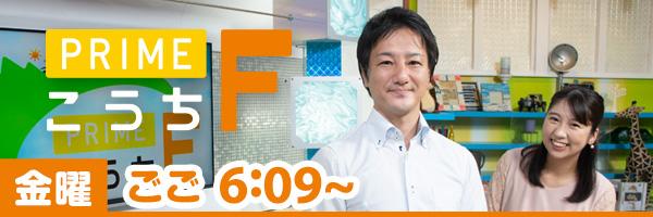 プライムこうちF300(2021.7)